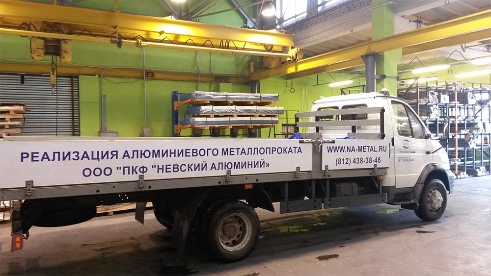 Доставка продукции транспортом Невский Алюминий